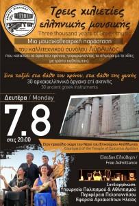 Afisa Epikoureios (2)