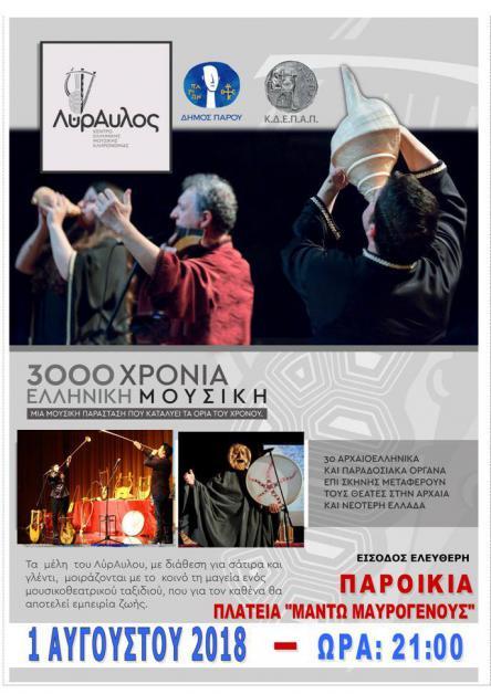 Πάρος- συναυλία στη Παροικιά