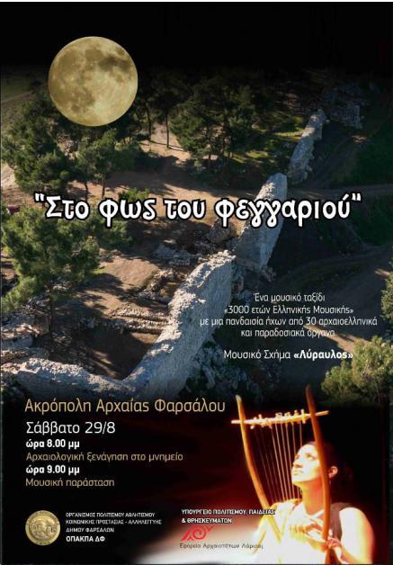 Acropolis at Pharsala