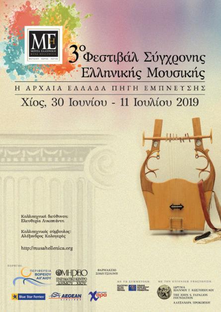 3ο Φεστιβάλ Σύγχρονης Μουσικής στην Χίο